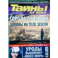"Журнал ""Тайны ХХ века"", No39, 2010 год"