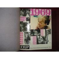 Журналы ГДР NoNo 1.1969 - 12.1969 (сшитые в книгу с твёрдым переплётом)