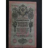 10 РУБЛЕЙ 1909г Шипов-Афанасьев. РР.