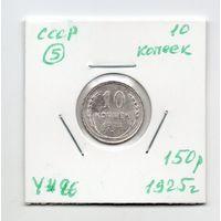 СССР 10 копеек 1925 года - 5
