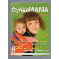 Супер мама 9 2010