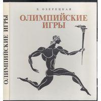 Е.Озерецкая. Олимпийские игры.Историческая повесть.