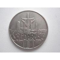 10000 Злотых 1990 Солидарность (Польша) 2
