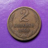 2 копейки 1969 СССР #06