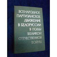 Всенародное партизанское движение в Белоруссии в годы ВОВ, т. 2, книга 2, 1978 г.