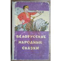 Белорусские народные сказки. 1963 г.