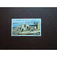 Италия 1980 г.Серия :Итальянская работа для мира.
