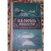 Н.В.Гоголь.Повести.1957г.