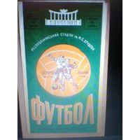 14.06.1961--Динамо Киев--Беларусь Минск