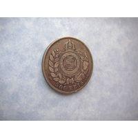 Бразилия ( Империя ) 500 рейсов 1868 г./ серебро