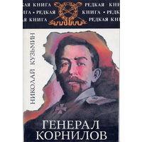Генерал Корнилов. Серия: Редкая книга.