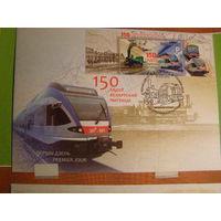 Кпд 2012 Беларусь 150 лет белорусской  железной дороге