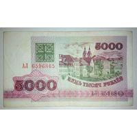 5000 рублей 1992 года, серия АЛ