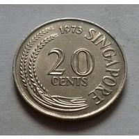 20 центов, Сингапур 1973 г.