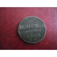1 копейка 1800 года ЕМ Российская Империя (Павел I)