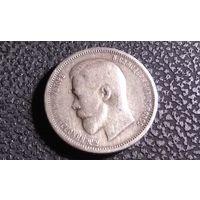 50 копеек 1912 Э.Б. РИ.  Тираж 7.085.000.