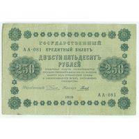 250 рублей 1918 год, Пятаков - Гальцев, АА-081