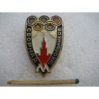 Знак. Олимпийская сборная школьников г. Москвы.