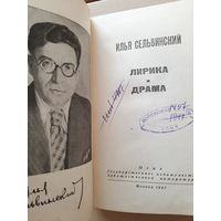ИЛЬЯ СЕЛЬВИНСКИЙ ЛИРИКА 1947 ГОД.