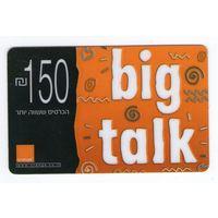 Израиль. Телефонная карточка. Отдам даром при покупки 10 моих любых лотов. Лот-5.