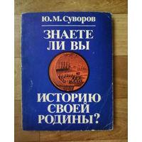Знаете ли Вы историю своей Родины (СССР)-Исторические викторины