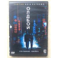 DVD ОЛДБОЙ (ЛИЦЕНЗИЯ) 2 ДИСКА