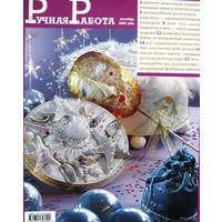 Журнал Ручная работа Красивые поделки к Новому году и Рождеству
