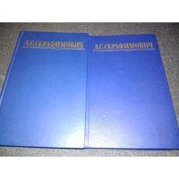 А. С. Серафимович. Собрание сочинений в четырёх томах. Том 1, 3