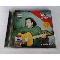 Faktor-2 - В Нашем Стиле. CD