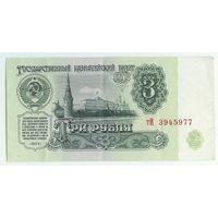 СССР, 3 рубля 1961 год.