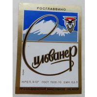 Этикетка. СССР. 0062