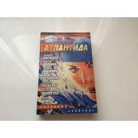 """""""Атлантида"""" Сборник фантастики."""