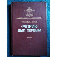 Р.М. Мельников Рюрик был первым // Серия: Замечательные корабли