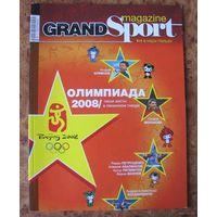 """Журнал """"GrandSport"""" No1-2008 (белорусский журнал о спорте)"""