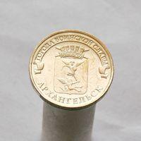 10 рублей 2013 АРХАНГЕЛЬСК ГВС