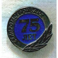 Серебряный знак 75 лет белпромстройбанк