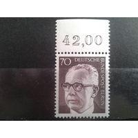 Берлин 1971 Бундеспрезидент Хейнеман** 70пф