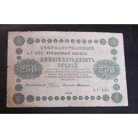 250 рублей 1918 г АГ