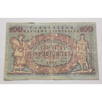 Украинская Народная Республика (УНР) 100 гривень 1918