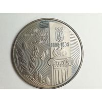"200000 карбованцев 1996 года. Украина. ""100 лет Олимпийским Играм"". Монета А2-1-5."
