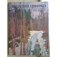 "Книга-фотоальбом ""Виталий Цвирко"""