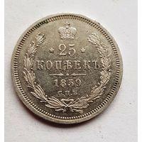 С 1 Рубля Без МЦ Монета 25 копеек 1859