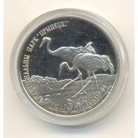 1 рубль. Серый журавль