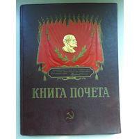 Книга почета 1950 г.