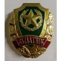 Знак Отличник ВС солдатский Беларусь