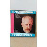 П. Чайковский. Полное собрание сочинений. 3 пл. Mint.