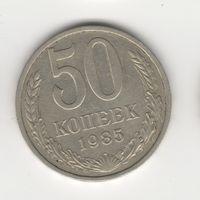 50 копеек 1985 СССР Лот 2152