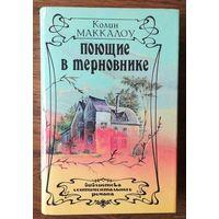 """Колин Маккалоу. """"Поющие в терновнике"""". Библиотека сентиментального романа, т.17"""