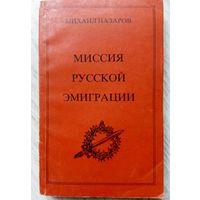 1992. МИССИЯ РУССКОЙ ЭМИГРАЦИИ М.В. Назаров