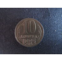 Монета СССР 10 копеек 1985